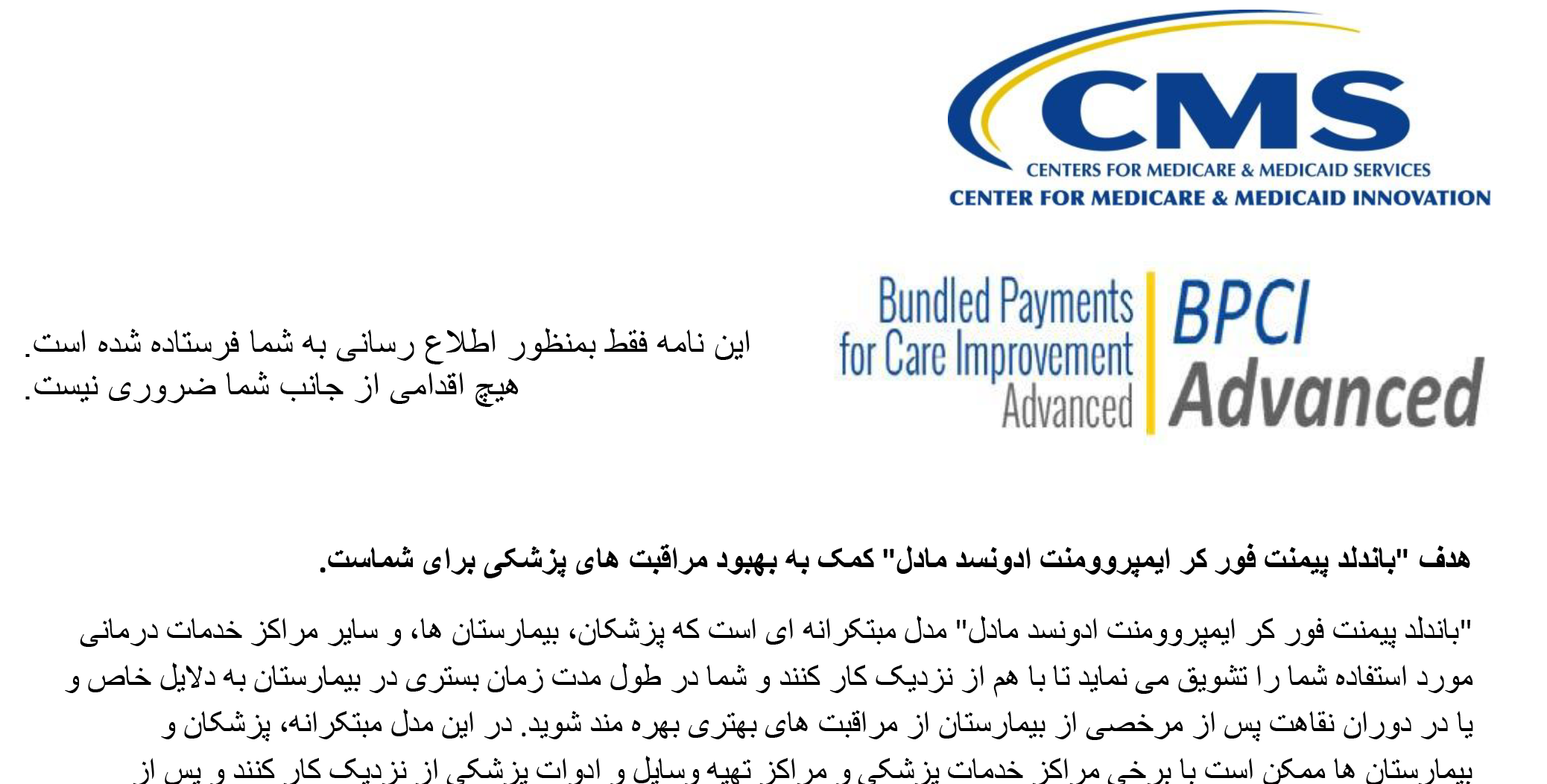 Healthcare translation in Farsi for CMS