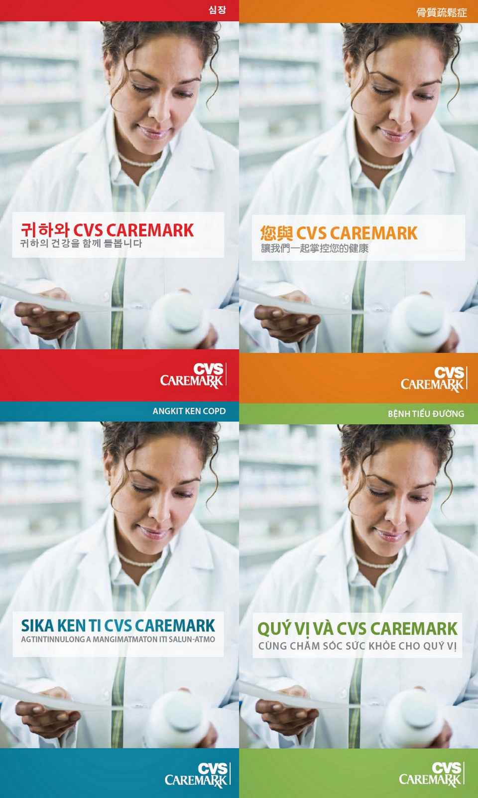 Four translations of a CVS Caremark pamphlet cover